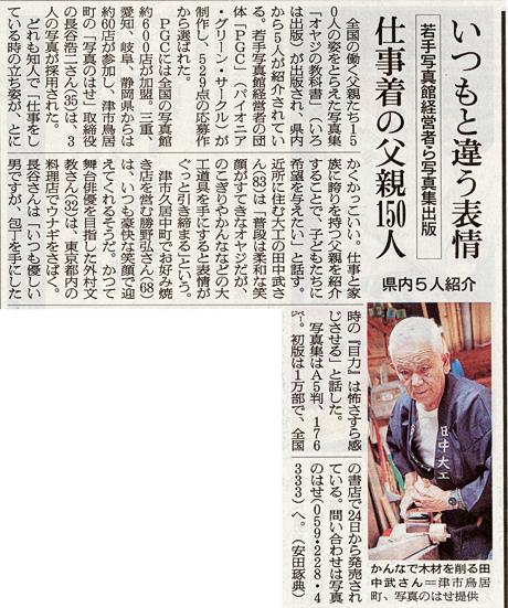 朝日新聞_オヤジの教科書