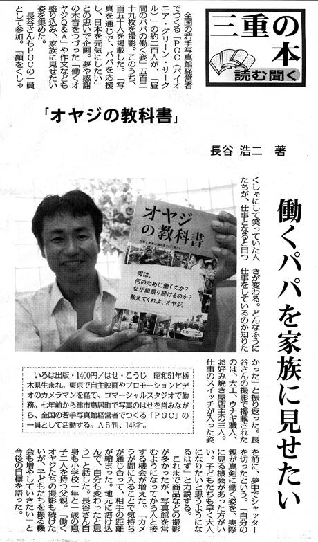 伊勢新聞取材_オヤジの教科書