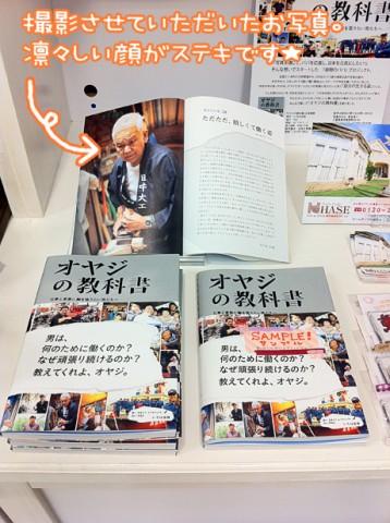 浅田屋オヤジの教科書