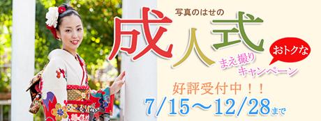 2011_753kyan_mae_bana.jpg