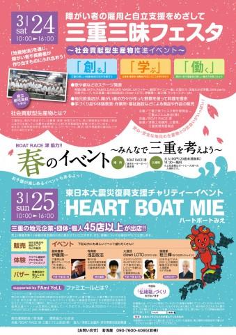 2012_3_heartboat