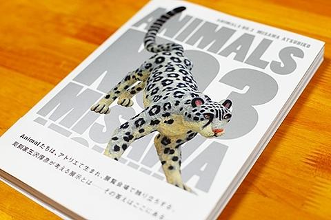 三沢厚彦さんの愛すべき動物たち