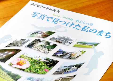 「子どもアートinみえ」 三重県立美術館