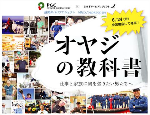 oyaji_001.jpg