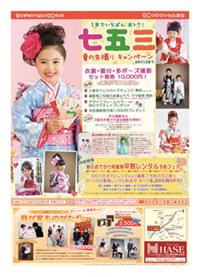 2014chirashi_omote03_mini