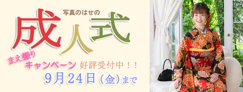 写真のはせの成人・振り袖キャンペーン